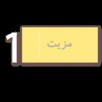 مزیت اول بیمه پارسیان