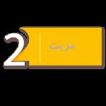 مزیت دوم بیمه پارسیان
