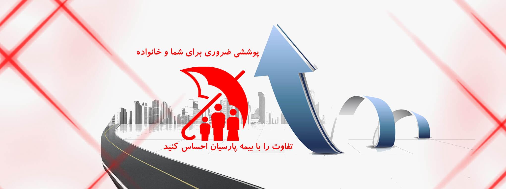 نمایندگی بیمه پارسیان