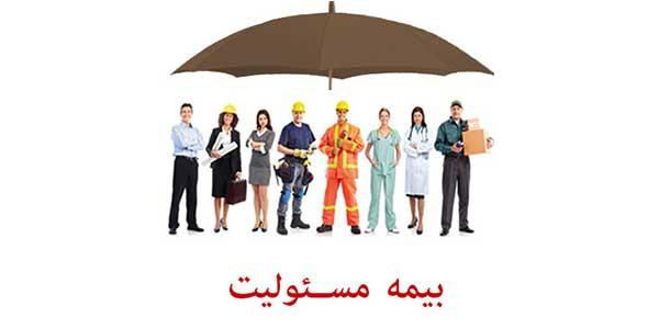 آیا می دانید چرا استفاده از بیمه مسئولیت ضرورت دارد؟