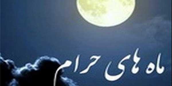 ماه های حرام کدام اند؟